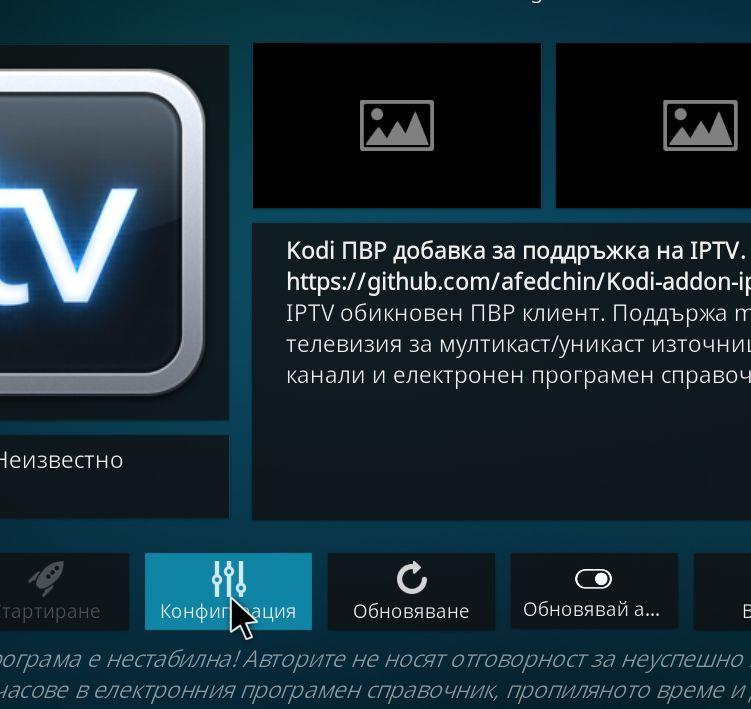 Настойка на IPTV в Kodi